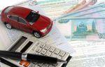 Страховка машины каско: сколько стоит, условия страхования, если машина в кредите