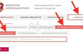 Проверить автомобиль на залог по вин коду фнп автосалон в москве в 2014