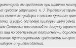 Лишение прав за ксенон: как статья регулирует, как избежать лишения водительский прав за ксеноны в противотуманках