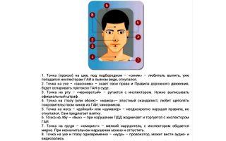 Метки на правах, их значение, как убрать на водительских документах на носу от гибдд, гаишников, дпс