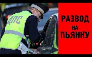 Гибдд разводит: как могут инспектора разводить водителей на алкоголь, деньги