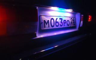 Подсветка: штраф за подсветку номера, днища автомобиля, заднего номера, колес, решетки, под машиной, не горит, неработающая или синяя подсветка