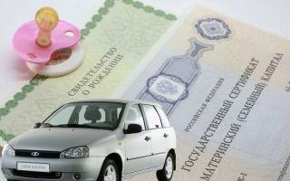 Материнский капитал на покупку нового автомобиля: принят ли закон в россии? где можно купить и какое авто за региональный сертификат?