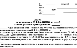 Протокол об административном правонарушении гибдд: как инспектор должен составить, решение по протоколу, рассмотрение, жалоба, срок обжалования