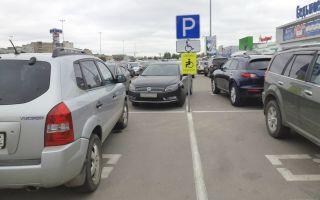 Штраф за стоянку на инвалидном месте: какой предусмотрен в 2017 году, сколько придется заплатить нерадивому водителю