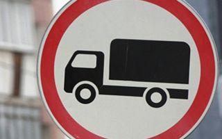 Ограничение движения транспорта: постановление, знак, для грузового, большегрузого, городского