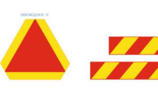 Знак «негабаритный груз» для перевозки: размеры по госту, установка дорожного знака, когда вешается обозначение, как сделать своими руками
