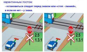 Знак пдд «переезд»: правила дорожного движения на железнодорожном переезде
