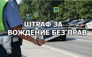 Штраф за езду без прав на транспорте (машине, мотоцикле, мопеде), несовершеннолетним, с просроченными, если забыл права