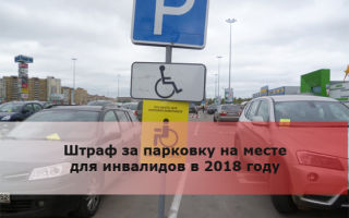 Парковка для инвалидов: основные правила, кто может парковаться, количество мест и штраф за нарушение
