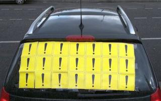 Штраф за наклейку: какой предусмотрен за шипы, начинающий водитель, инвалид, ребенок в машине, восклицательный знак, такси, на лобовом стекле, номере, отсутствии