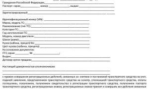 Доверенность на регистрацию в гибдд: форма документа, что нужно на регистрацию транспортного средство (тс), автомобиля