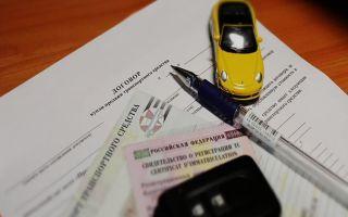 Переоформить машину без страховки: можно ли это сделать и как