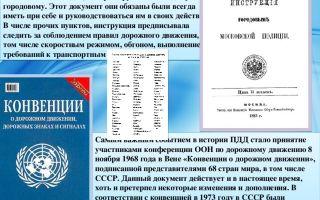 Конвенция о дорожном движении: страны, подписавшие венский документ, международная о безопасности, правилах
