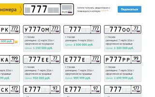 Выбрать номера на авто: можно ли в гибдд выбрать гос номер, какие выдают в москве, стоимость крутых номеров