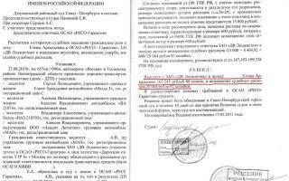 Признание виновным в дтп: заявление и иск о признании, образец обращения