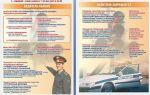 Права и обязанности водителя, инспектора дпс, при остановке, пассажиров транспортных средств, водителя автобуса, такси, скорой помощи, экспедитора