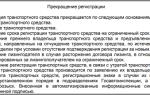 Приостановка регистрации автомобиля: как сделать временную в гибдд, документы и заявление