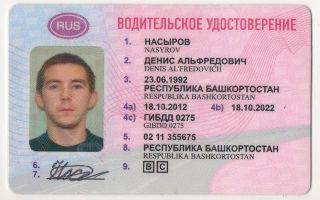 Являются ли права удостоверением личности, можно ли использовать водительские документы при покупке в россии