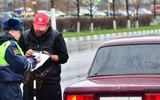 Штраф за езду на чужой машине: какой предусмотрен для нарушителя?