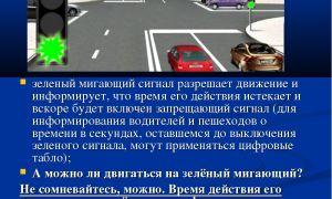 Пдд сигналы светофор: желтый, красный, зеленый, дополнительные, разрешающие, мигающий, проезд на запрещающий