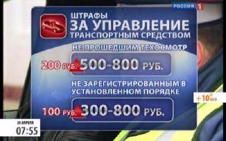 Штраф за езду без техосмотра: какой, кому и сколько придется заплатить