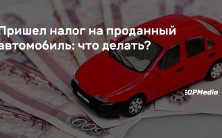Пришел налог на проданную машину: почему и что делать, если продал по договору, доверенности, давно, как не платить транспортные налоги