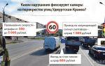 Штраф за проезд на красный свет: сколько нужно отдать водителю за переезд под камеры, проезд жд, стоп линию на красный