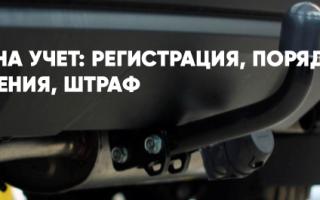 Регистрация фаркопа: нужна ли она, закон и правила, порядок получения документов в гибдд