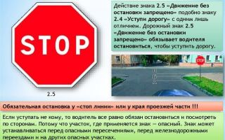 Знак «движение без остановки запрещено»: какие запрещают, где останавливаться, проезд знака стоп, пдд, действие, штраф