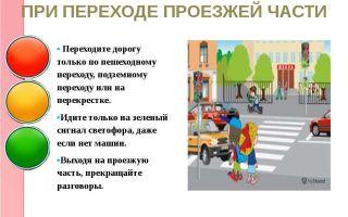 Как правильно переходить дорогу: пдд для детей, где выходить из автобуса, как переходить перед трамваем, группе детей, по светофору, на перекрестке, с велосипедом и коляской, по пешеходному переходу