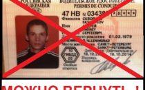 Права стоящим на учете нарколога: как получить водительские права, как вернуть свои после постановки на учет