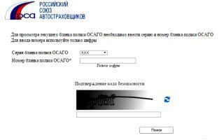 Проверка подлинности полиса осаго: как сделать на сайте по номеру, фамилии, по базе на подлинность электронного