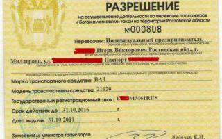 Получить лицензию на такси: где, как получить лицензию на автомобиль на ип, без ип, официально