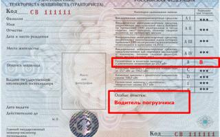 Замена удостоверения тракториста машиниста: заявление, документы, медицинская справка для замены водительского документа, гостехнадзор
