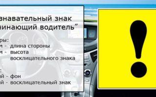 Знак «начинающий водитель»: сколько с ним ездить, гост по размеру, куда клеить, обязателен ли, штраф за отсутствие, сколько должен висеть восклицательный знак на машину