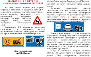 Общение с инспектором гибдд: какие правила следует знать водителю в 2017 году