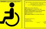 Знак «инвалида» на авто: как получить, кто имеет право, место и установка по госту, кто выдает, льготы