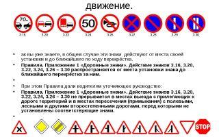 Запрещающие знаки пдд: зона действия, проезд под ними, новые знаки