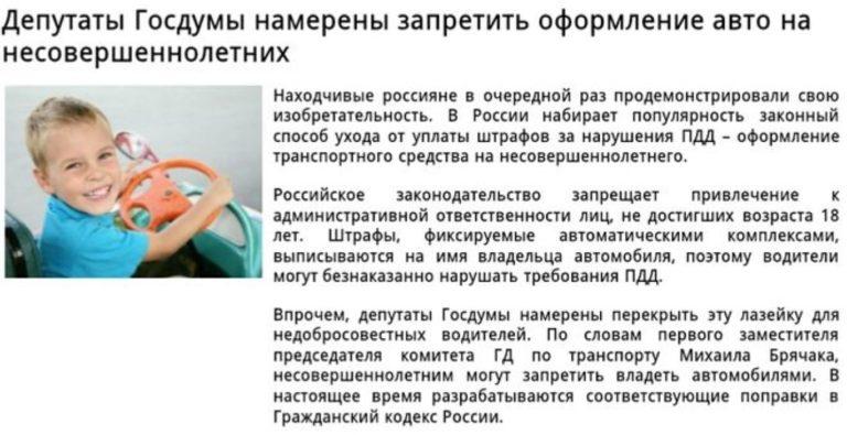 Внуково аэропорт штрафы