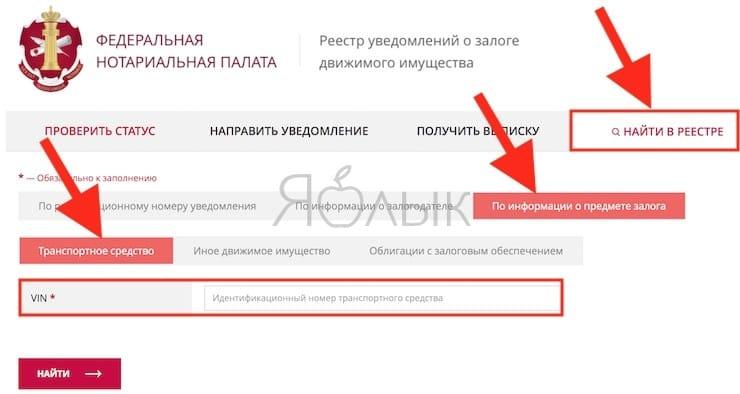 нотариальная палата проверка авто на залог официальный platiza ru займ личный кабинет