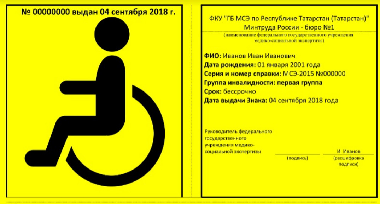 Обращение взыскания на транспортное средство инвалида 3 группы