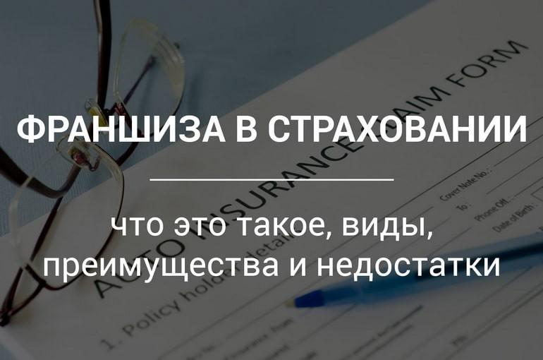 Возврат франшизы по КАСКО - через ОСАГО, образец заявления, с виновника ДТП