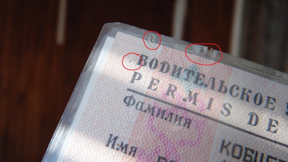 Отметки гаи на водительском удостоверении