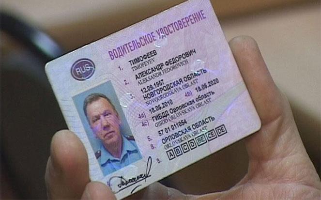 Метки на водительских правах от гаишников и их значения в 2020 году