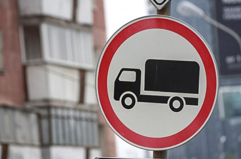 Новое в пдд об ограничении движения грузового транспорта