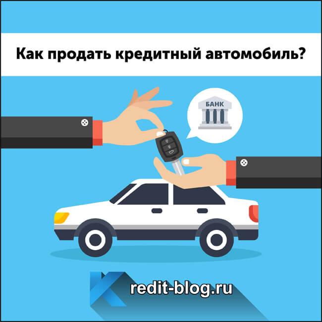 как вернуть банку кредитный автомобиль