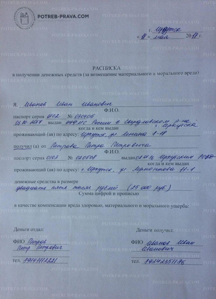 Образец расписки при ДТП об отсутствии претензий  степень правомерности документа