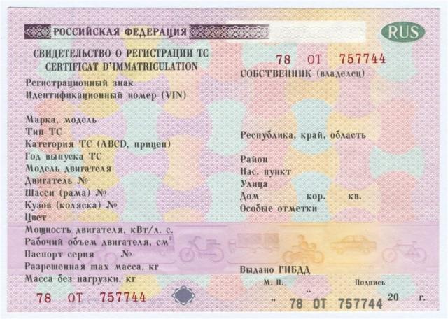 Можно ли ездить без свидетельства о регистрации транспортного средства