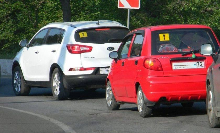 Размер знака неопытный водитель